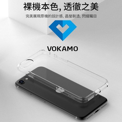 Vokamo 2020 iPhone SE/8/7 (4.7) Sdouble 雙料防刮 透明保護殼 喵之隅