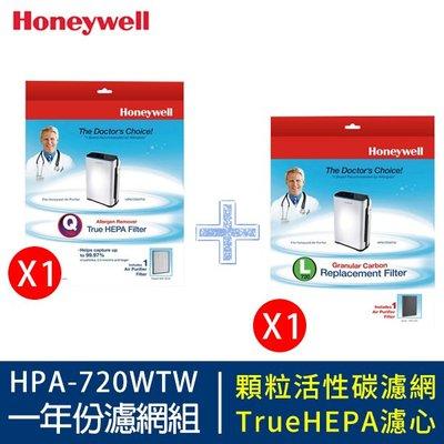 Honeywell HPA-720WTW 原廠濾網組 720濾網組 Honeywell濾網(內含Q720+L720)