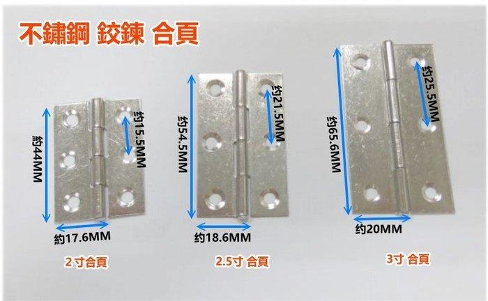 HI049 2.5寸 不鏽鋼鉸鍊 2.5'' 白鐵合頁(單片售)折角後鈕 櫃門後鈕 折合活頁片 隱形門合頁