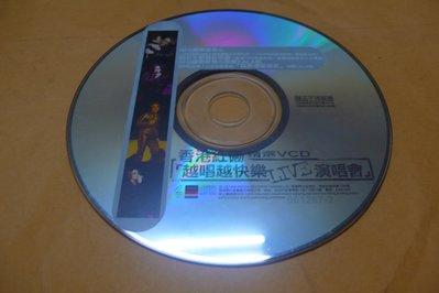 紫色小館-89-------越唱越快樂live演唱會