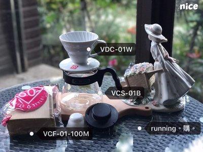 Running。購。HARIO 01濾杯濾紙咖啡壺套餐組