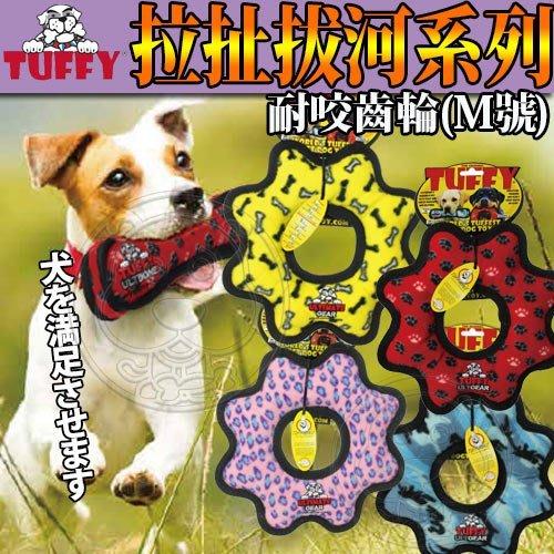 【🐱🐶培菓寵物48H出貨🐰🐹】美國TUFFY》狗狗玩具拉扯拔河系列耐咬齒輪(M號) 特價439元