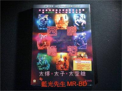 [DVD] - 西謊極落:太爆.太子.太空艙 The Sinking City Capsule Odyssey 雙碟版