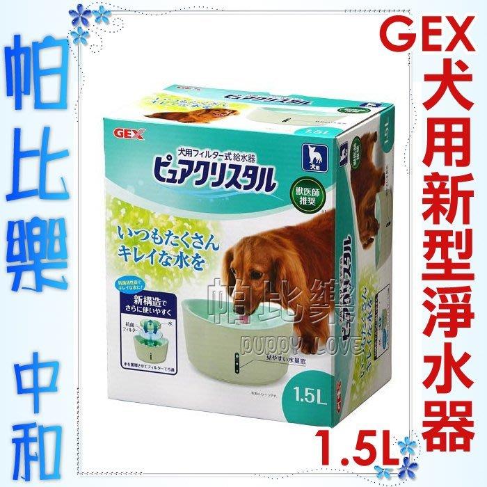◇帕比樂◇新款日本GEX.[E615]犬用 視窗型-1.5L 自動飲水器4551 流動飲水器 活水飲水器