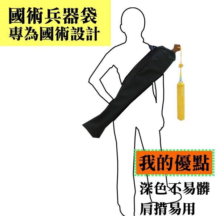 【士博】中國武術 國術教學( 兵器專用收納袋 )刀 槍 劍 棍很適合 肩揹易用 深色不易髒