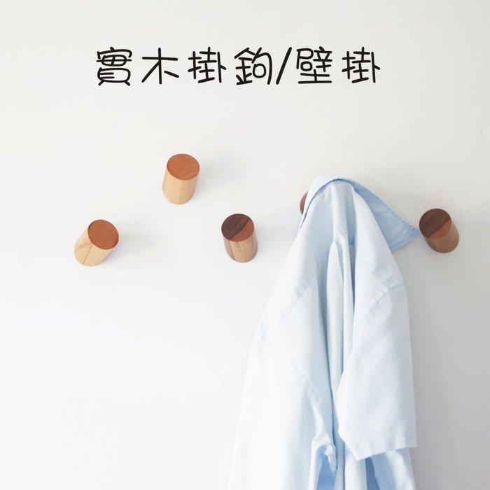 櫸木 胡桃木 實木 掛鉤/個 鑽孔款【奇滿來】木藝 掛衣架 壁掛衣帽架 木頭 咖啡廳 客廳 家居裝飾 掛勾 ABPO