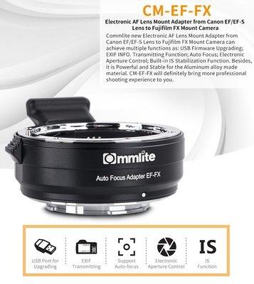 【新鎂】Commlite CM-EF-FX 佳能EF/EF-S卡口鏡頭轉富士微單FX卡口相機 轉接環