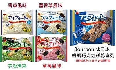+東瀛go+ 北日本 帆船餅 鹽香草 抹茶巧克力/牛奶巧克力/香草巧克力/草莓巧克力餅乾 日本進口 Bourbon