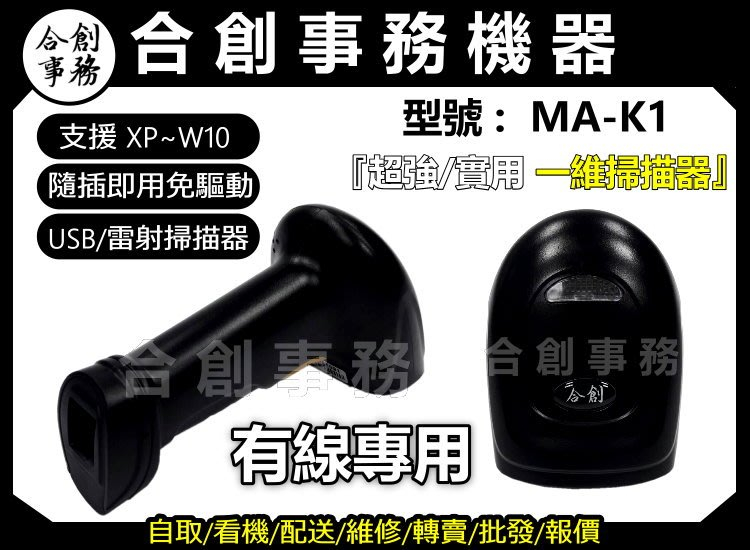 【合創事務機器】 MA-K1 『一維有線USB雷射掃描器』 一維條碼 雷射 條碼掃描器 掃描器 條碼槍 掃描槍