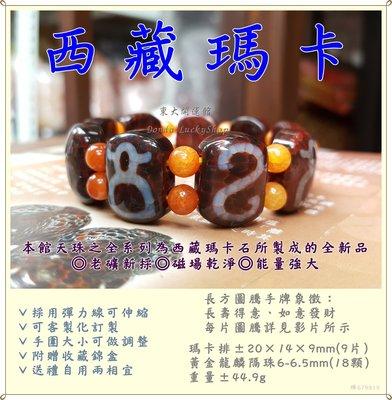 西藏瑪卡石天珠材質圖騰長方手排手珠黃金...