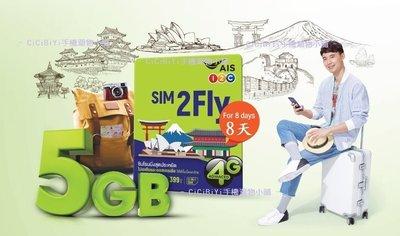 AIS SIM2FLY 寮國 印度 柬埔寨 緬甸 中國 香港8天上網卡 吃到飽 首5GB 4GLTE/3G極速上網