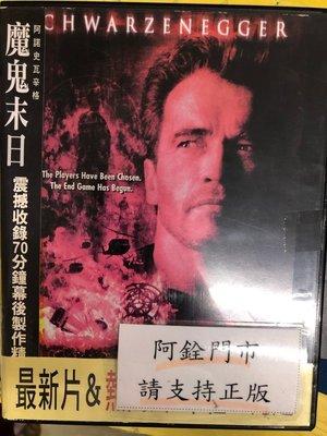 銓銓@59999 DVD 有封面紙張【魔鬼末日】全賣場台灣地區正版片