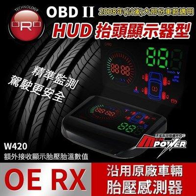 禾笙科技【免運費】ORO W420 OE RX 搭配原廠車輛胎壓 HUD 抬頭顯示器 胎壓 OBD II 2 19