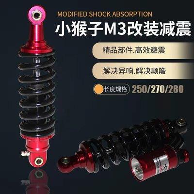 『台灣現貨』電摩 摩卡羅 後中置減震 液壓避震器  通用 X戰警 極客 電動車 摩托車 改裝 零件