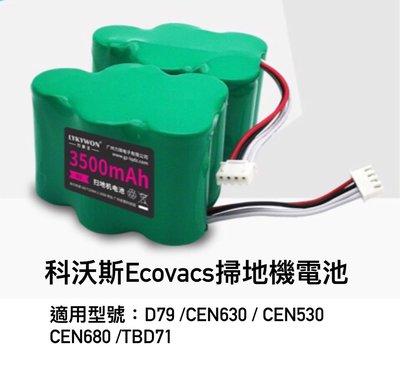 科沃斯Ecovacs掃地機電池 D79/CEN630/CEN530/CEN680/TBD71