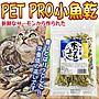 【🐱🐶培菓寵物48H出貨🐰🐹】日本PET PRO》...