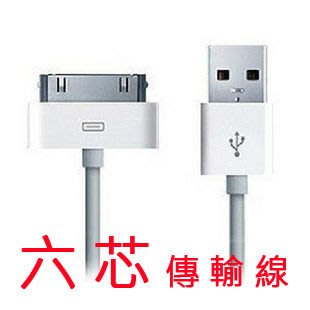 【妞妞♥3C】APPLE蘋果 六芯 6針 THE NEW IPAD3 IPAD2 IPHONE4S 3GS IPOD TOUCH4 充電 傳輸 USB數據線