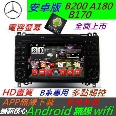 賓士 安卓版 w169 w245 b200 a170音響 Android 專用主機 DVD TV 3G上網 DVD 主機 汽車音響專車專用機