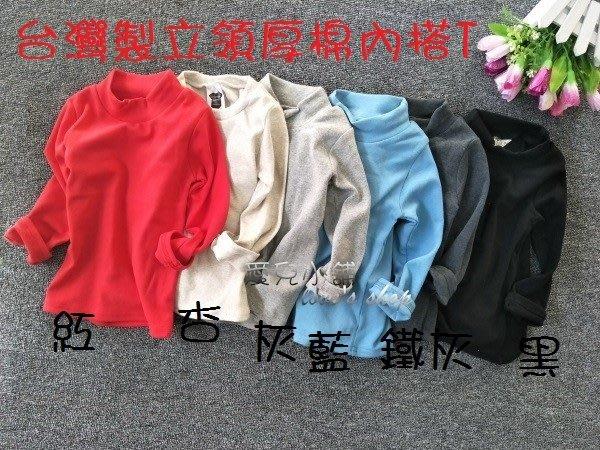 愛兒小舖~台灣製(5-23)【LT111】立領厚棉內搭T~豐原可面交