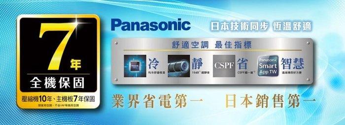 《全省空調》《CU-3J90BHA2》國際冷氣一對多變頻冷暖(室外機)另RAM-93NK CU-3J90BCA2