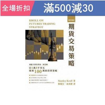 書籍 文學名著 正版原版進口圖書StanleyKroll《期貨交易策略(第2版)》【虛無為本】