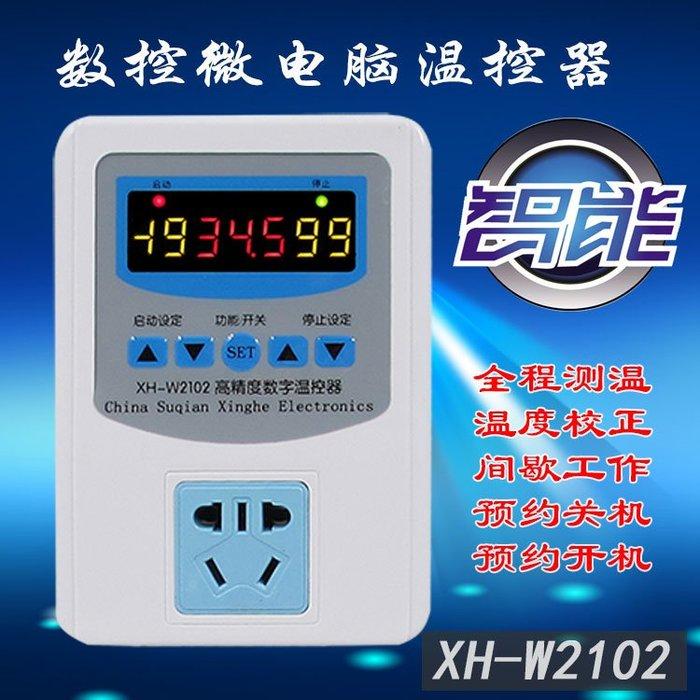 【玩具貓窩】多功能 壁掛式2200W 微電腦數字溫控器(防水探頭) -19~99度 控溫開關 溫控插座 養殖場