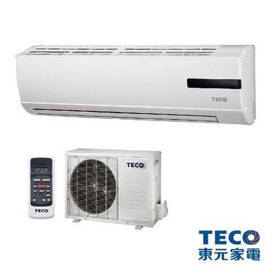 【可可電器】TECO東元 7-9坪 定頻分離式一對一冷氣 LS36FAN/LT36FAN