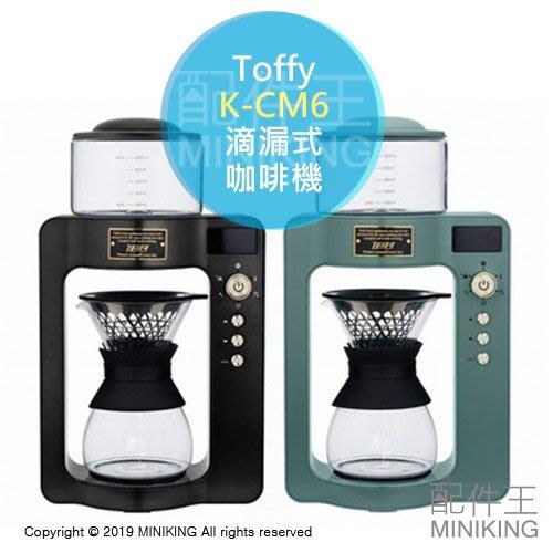 日本代購 空運 LADONNA Toffy K-CM6 滴漏式 咖啡機 玻璃 復古風 黑色 綠色