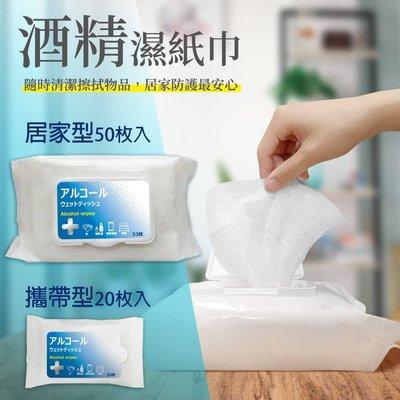 酒精抗菌濕紙巾隨身包20抽(現貨)