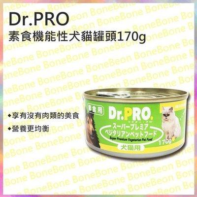 『素食』罐頭 170g$33 DR.PRO_犬貓機能性健康 一箱24罐可超取 兩箱需宅配呆萌獸大安森林店 台北市