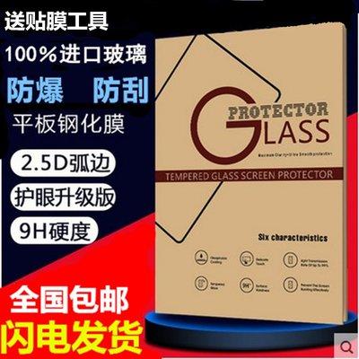 新品上架#適用SAST先科C102鋼化玻璃膜防爆膜 N1001保護膜10.1寸平板鋼化膜