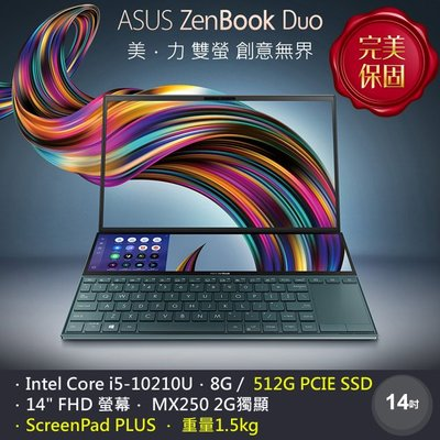 【Queenie筆電】ASUS ZenBook Pro Duo UX481FL-0051A