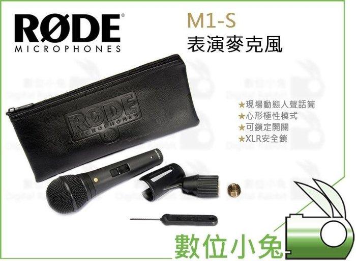 數位小兔【RODE M1-S 表演麥克風】公司貨 演唱 表演 K歌 手持 XLR 歌手 現場 收音 錄音 MIC