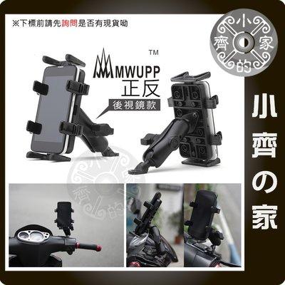 五匹 MWUPP 機車 後照鏡 手機 支架 固定架 YAMAHA勁戰 舊勁戰 新勁戰 BWS X CUXI 小齊的家