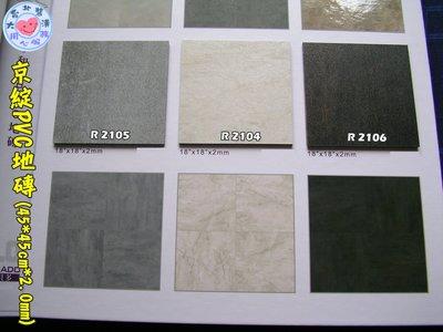 【大台北裝潢】RO京綻和風塑膠地磚/塑膠地板* 石紋 方塊地板 厚度2.0mm