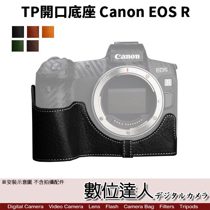 【數位達人】TP底座 手工真皮 Canon EOSR 開底式 皮革 電池開口底座 相機皮套 相機殼