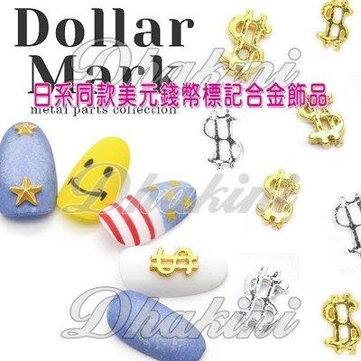 《日系同款美元錢幣標記合金飾品》~AZ769、AZ770兩款日本流行美甲產品