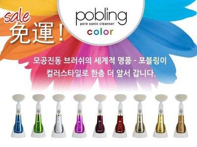 蝦靡龍美【KR240】韓國正品 Pobling Color 洗臉機 第六代 潔顏機 洗臉刷 女人我最大 康熙來了