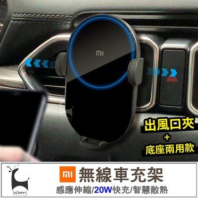 小米無線車充 無線充電架 20w快充 無線充電 出風口車架 手機支架 導航車架 自動感應支架車載手機充電器 三星無線車充