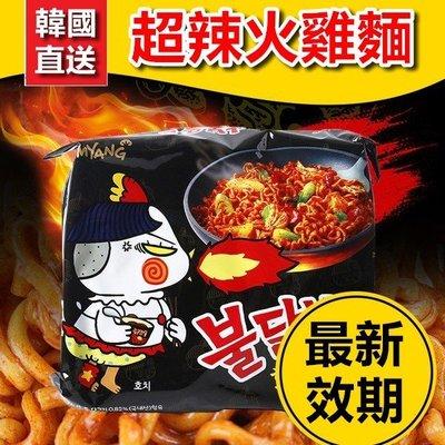 韓國超熱銷 辣雞麵 辣雞麵炒麵 火辣雞肉炒麵 火辣雞麵 辣雞泡麵(單包)【RF004】