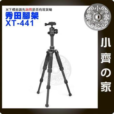 JJ18 XTGP441 三腳架 單眼相機 支架 自拍數位攝影機 便攜三角架 雲台配件 小齊的家