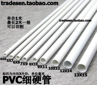 愛轉角#PVC細管 PVC圓管 PVC硬管 細硬管 小水管 小管子小口徑水管塑料管#優選材料 #貨真價實 #規格齊全