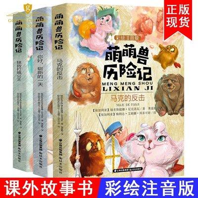 學校推薦 萌萌獸歷險記 注音版全3冊一二年級小學生課外必讀書小孩書34年級6-8-10-12歲兒童文學童話故事大全名著讀物帶拼音的書籍