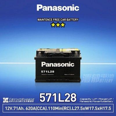 『灃郁電池』Panasonic 國際牌汽車電池 免保養 571L28(56618)加強版