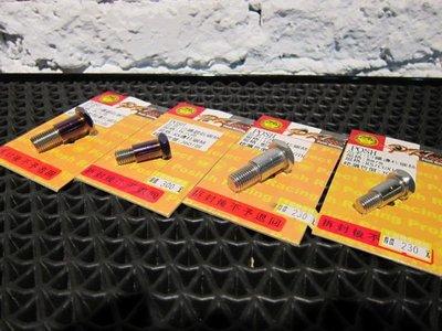 千豐機車精品 POSH PK7 邊柱 / 側柱 白鐵 / 鍍鈦螺絲 RS / CUXI / RSZ / RS ZERO