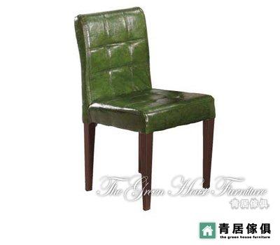 &青居傢俱&AMS-J8882-3 挪達深綠色皮餐椅 ~ 大台北地區滿五千免運費
