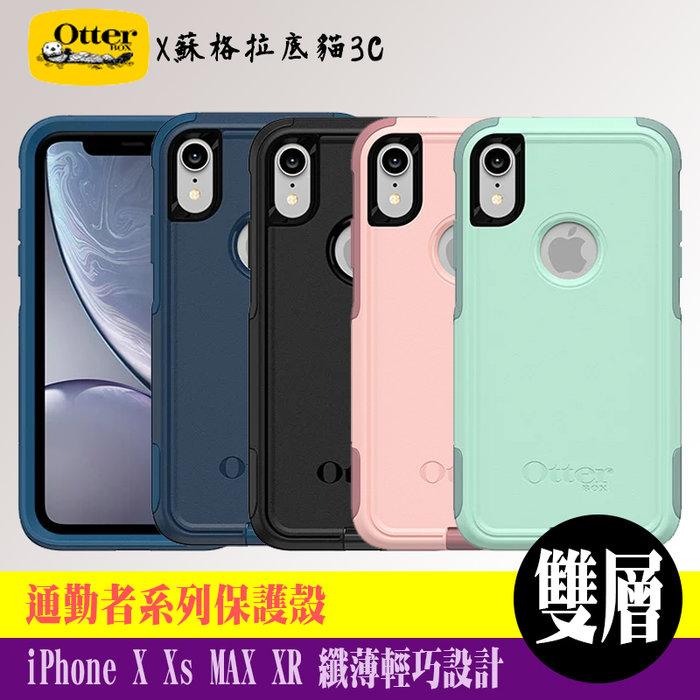 OtterBox 通勤者系列 iPhone X Xs MAX XR 保護殼 手機殼