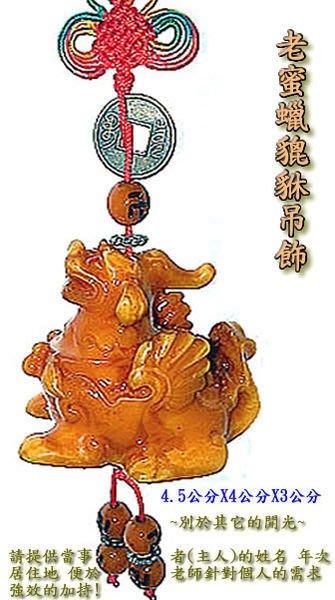 林老師開運坊~招財老蜜蠟貔貅吊飾(4.5公分)~催財、化煞、得人緣《已開光》