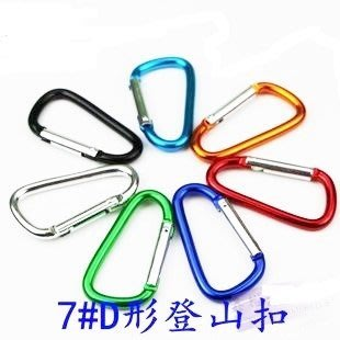 【大山野營】TNR-069 7號D字扣 D型扣 掛鉤 D型扣環 勾環 鑰匙扣 水壺扣 掛勾 D型環