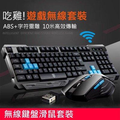 無線 鍵盤+滑鼠組  2.4G 共用接收器 即插即用